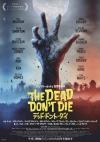 ジム・ジャームッシュ監督最新作のゾンビ・コメディ映画「デッド・ドント・ダイ」4月公開