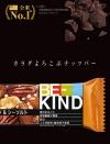 全米ナンバーワンのナッツバーブランドが日本初上陸「BE-KIND®(ビーカインド®)」新発売