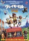 おもちゃの世界が舞台のアニメ映画「プレイモービル マーラとチャーリーの大冒険」7月公開