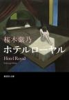 桜木紫乃の大ベストセラー小説を映画化 「ホテル・ローヤル」2020年冬公開