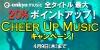 e-onkyo music、全タイトル最大20%ポイントアップ「Cheer Up Musicキャンペーン」実施