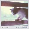 RADWIMPS、「キリン 午後の紅茶」CM曲「猫じゃらし」配信開始 SNS企画もスタート