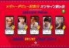 CUBERS、メジャー・デビュー1周年記念日にオンライン飲み会を生配信