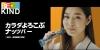 すみれが初の自宅撮影に挑戦 「BE-KIND®(ビーカインド®)」新WEB CM公開