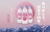 エビアン® 「ありがとう、日本で35年。」 限定デザインボトル発売 プレゼントキャンペーンも実施