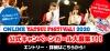 「オンラインやついフェス」公式キャンペーンガール募集 第1弾出演アーティスト発表