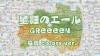 GReeeeN、「星影のエール」で福島県59市町村をつなぐプロモーション・ビデオ公開