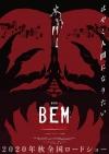TVアニメ『BEM』を映画化した「劇場版 BEM 〜BECOME HUMAN〜」2020年秋全国公開