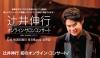 辻井伸行、初めての有料オンライン・コンサートを4週連続で開催