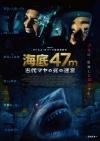 全世界で大ヒットを記録した海洋パニック・スリラー待望の続編「海底47m 古代マヤの死の迷宮」7月公開