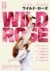 ジェシー・バックリーが演技と歌で魅せる 映画「ワイルド・ローズ」予告編公開