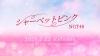 NGT48、約1年9ヵ月ぶりのシングル「シャーベットピンク」リリース SHOWROOM特番も