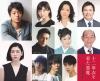 黒木 瞳監督映画「十二単衣を着た悪魔」11月公開 伊藤健太郎、三吉彩花らキャスト発表