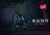 亀梨和也主演映画「事故物件 恐い間取り」本予告映像&メイン・ヴィジュアル公開