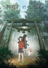 アニメ映画「神在月のこども」2021年公開 デビュー10周年を迎えるmiwaが主題歌を担当