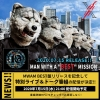 MAN WITH A MISSION、BEST盤のプリオーダースタート 発売日当日に特別番組を配信