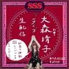 大森靖子、ライヴ生配信〈秘密の接触SSS vol.1〉開催決定