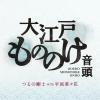 つるの剛士 with 平尾菜々花によるデジタル・シングル「大江戸もののけ音頭」の配信決定