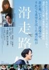 水川あさみ主演映画「滑走路」、Sano ibukiが歌う主題歌音源も聞ける予告編&ポスター公開