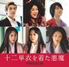 映画「十二単衣を着た悪魔」、LiLiCo、村井良大、兼近大樹(EXIT)ら追加キャスト発表