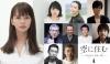青山真治監督7年ぶりの長編映画「空に住む」、多部未華子を主演に迎え10月公開決定