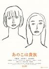 門脇 麦主演映画「あのこは貴族」2021年2月公開 ティザー・ヴィジュアル&特報映像公開