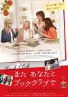 往年の豪華名女優たちが共演する映画「また、あなたとブッククラブで」12月公開