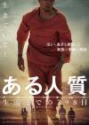 衝撃の実話に基づく感動の救出劇 映画「ある人質 生還までの398日」邦題決定&ポスター公開