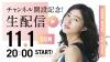 松井珠理奈が公式YouTubeチャンネルを開設 11月1日(日)20:00より生配信スタート