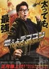 ドニー・イェン主演映画『燃えよデブゴン/TOKYO MISSION』予告映像&ポスター公開