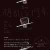 Eve、オンラインイベント〈胡乱な円卓〉の開催を発表
