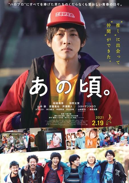 映画『あの頃。』公開日決定&予告編とポスター公開 松浦亜弥のMVを見て松坂桃李が涙を流す