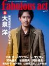 大泉洋が主演する映画『新解釈・三國志』を大特集した『fabulous act Vol.12』発売