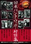 歴史的対談を一挙掲載『Bollocks presents 日本パンク・ロッカー対談集』発売