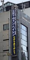 追悼 エディ・ヴァン・ヘイレン 千代田区神田小川町の交差点に感謝の懸垂幕登場