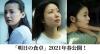 菅野美穂が10年ぶり映画主演 高畑充希、尾野真千子3人が母を熱演する映画『明日の食卓』2021年春公開
