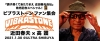 近田春夫、自伝本発売記念イベントをULTRA SHIBUYAにて開催
