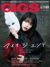 BiSHのアイナ・ジ・エンドを初の単独表紙&巻頭で大特集した「GiGS 3月号」発売