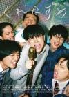 松居大悟監督&成田凌主演映画『くれなずめ』予告映像&ポスター公開 主題歌はウルフルズ