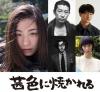 尾野真千子主演映画『茜色に焼かれる』5月公開 共演に和田庵、片山友希、オダギリジョー、永瀬正敏ら
