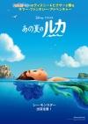 ピクサー最新作『あの夏のルカ』日米同時公開決定 ポスター・ヴィジュアル&特報映像公開