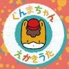 内田彩が歌う「ぐんまちゃん えかきうた」配信開始&えかきうた動画公開