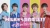 「明治 ポイフル」新フレーバー登場 未発表曲と共にM!LKのメンバーから本気の告白動画が届く