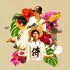 yawarakai hitotachi、2ヵ月連続での配信シングル「DRUNK DRAGON」リリース