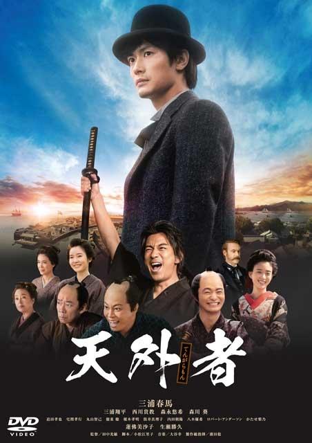 数々の映画賞を受賞した三浦春馬主演映画『天外者(てんがらもん)』Blu-ray&DVD発売