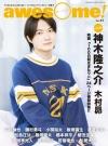 表紙は神木隆之介 映画『100日間生きたワニ』を巻頭24Pで特集した『awesome! Vol.41』発売