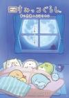 劇場アニメ第2弾『映画 すみっコぐらし 青い月夜のまほうのコ』タイトル決定&ティザー・ヴィジュアル公開