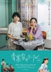 西田尚美主演映画『青葉家のテーブル』6月公開決定 予告編&追加キャスト&ポスター公開