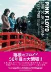 箱根のフロイド50年目の大開張 『ピンク・フロイド ライヴ・ツアー・イン・ジャパン 1971-1988』発売