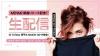 歌手・MINMIがYouTubeをリニューアル 生配信&新曲生歌初披露が決定